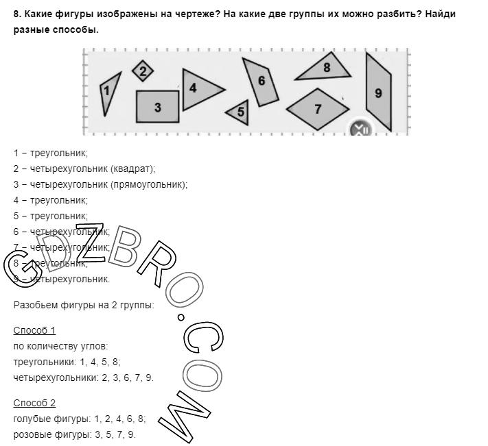 Ответ на странице 5 - 8 ГДЗ по Математике 3 класс Моро, Бантова, Бельтюкова, Часть 1, 2015 - ГДЗ с решением- 1>