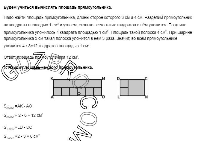 Ответ на странице 60 - 1 ГДЗ по Математике 3 класс Моро, Бантова, Бельтюкова, Часть 1, 2015 - ГДЗ с решением- 1>