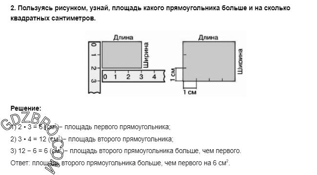 Ответ на странице 60 - 2 ГДЗ по Математике 3 класс Моро, Бантова, Бельтюкова, Часть 1, 2015 - ГДЗ с решением- 1>
