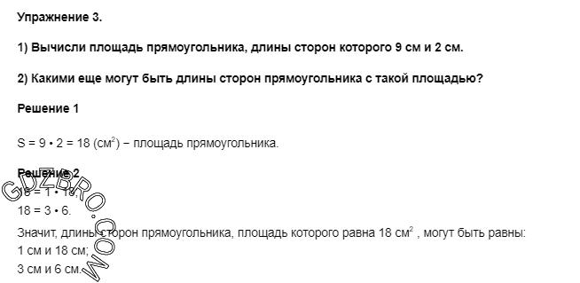 Ответ на странице 61 - 3 ГДЗ по Математике 3 класс Моро, Бантова, Бельтюкова, Часть 1, 2015 - ГДЗ с решением- 1>