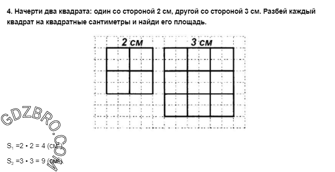 Ответ на странице 61 - 4 ГДЗ по Математике 3 класс Моро, Бантова, Бельтюкова, Часть 1, 2015 - ГДЗ с решением- 1>