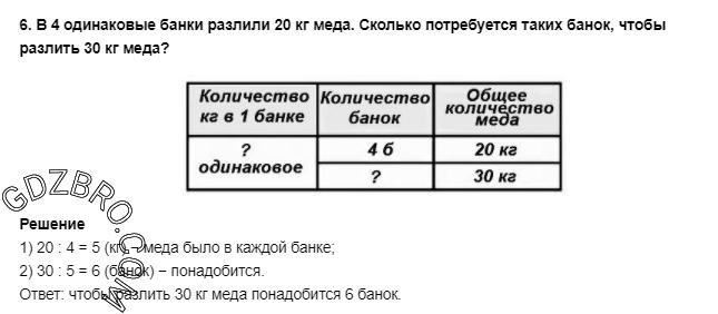Ответ на странице 61 - 6 ГДЗ по Математике 3 класс Моро, Бантова, Бельтюкова, Часть 1, 2015 - ГДЗ с решением- 1>
