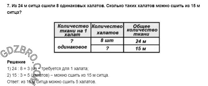 Ответ на странице 61 - 7 ГДЗ по Математике 3 класс Моро, Бантова, Бельтюкова, Часть 1, 2015 - ГДЗ с решением- 1>