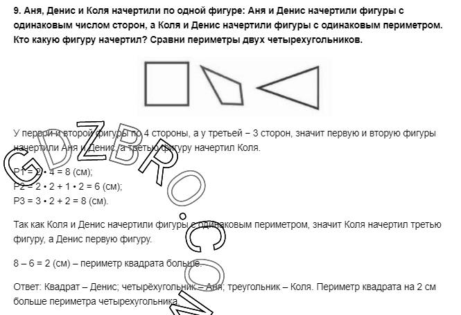Ответ на странице 61 - 9 ГДЗ по Математике 3 класс Моро, Бантова, Бельтюкова, Часть 1, 2015 - ГДЗ с решением- 1>