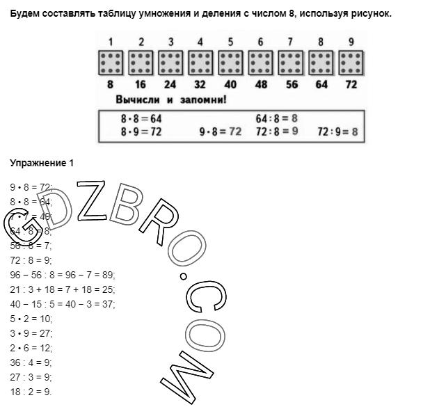 Ответ на странице 62 - 1 ГДЗ по Математике 3 класс Моро, Бантова, Бельтюкова, Часть 1, 2015 - ГДЗ с решением- 1>