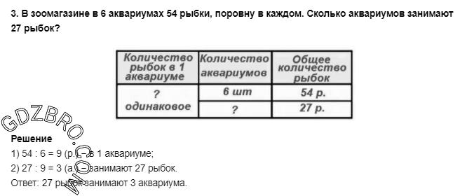 Ответ на странице 62 - 3 ГДЗ по Математике 3 класс Моро, Бантова, Бельтюкова, Часть 1, 2015 - ГДЗ с решением- 1>