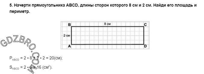 Ответ на странице 62 - 5 ГДЗ по Математике 3 класс Моро, Бантова, Бельтюкова, Часть 1, 2015 - ГДЗ с решением- 1>
