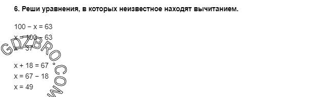 Ответ на странице 62 - 6 ГДЗ по Математике 3 класс Моро, Бантова, Бельтюкова, Часть 1, 2015 - ГДЗ с решением- 1>