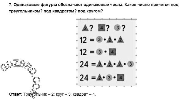 Ответ на странице 62 - 7 ГДЗ по Математике 3 класс Моро, Бантова, Бельтюкова, Часть 1, 2015 - ГДЗ с решением- 1>