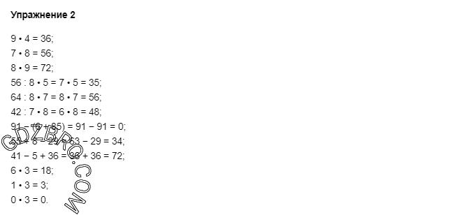 Ответ на странице 63 - 2 ГДЗ по Математике 3 класс Моро, Бантова, Бельтюкова, Часть 1, 2015 - ГДЗ с решением- 1>