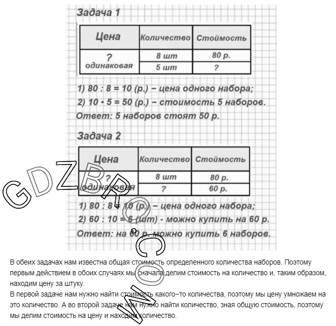 Ответ на странице 63 - 4 ГДЗ по Математике 3 класс Моро, Бантова, Бельтюкова, Часть 1, 2015 - ГДЗ с решением- 2>