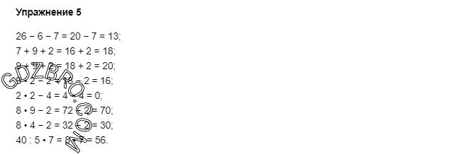 Ответ на странице 63 - 5 ГДЗ по Математике 3 класс Моро, Бантова, Бельтюкова, Часть 1, 2015 - ГДЗ с решением- 1>