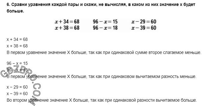 Ответ на странице 63 - 6 ГДЗ по Математике 3 класс Моро, Бантова, Бельтюкова, Часть 1, 2015 - ГДЗ с решением- 1>