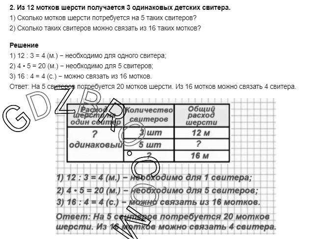 Ответ на странице 64 - 2 ГДЗ по Математике 3 класс Моро, Бантова, Бельтюкова, Часть 1, 2015 - ГДЗ с решением- 1>