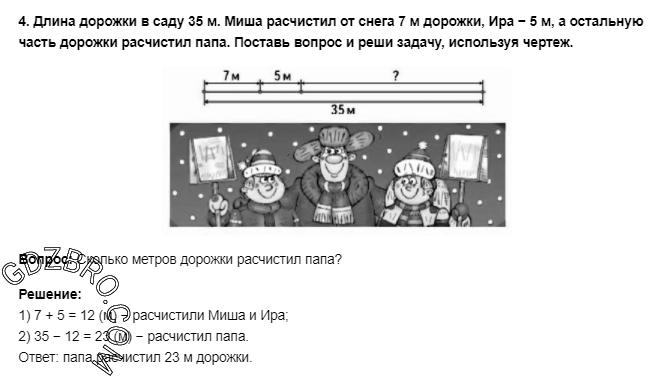 Ответ на странице 64 - 4 ГДЗ по Математике 3 класс Моро, Бантова, Бельтюкова, Часть 1, 2015 - ГДЗ с решением- 1>