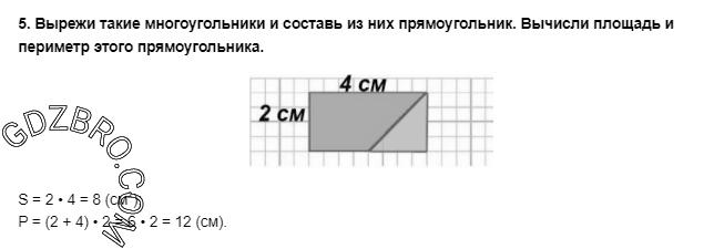 Ответ на странице 64 - 5 ГДЗ по Математике 3 класс Моро, Бантова, Бельтюкова, Часть 1, 2015 - ГДЗ с решением- 1>