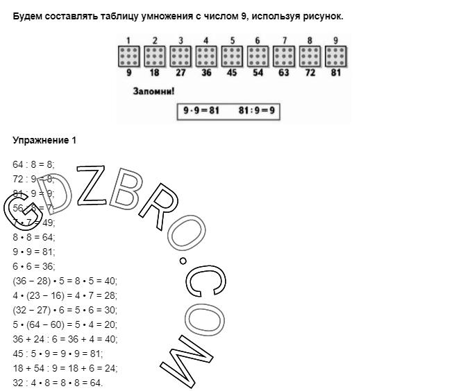 Ответ на странице 65 - 1 ГДЗ по Математике 3 класс Моро, Бантова, Бельтюкова, Часть 1, 2015 - ГДЗ с решением- 1>