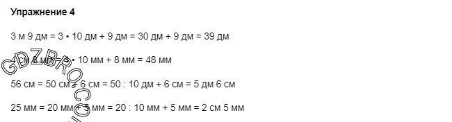 Ответ на странице 65 - 4 ГДЗ по Математике 3 класс Моро, Бантова, Бельтюкова, Часть 1, 2015 - ГДЗ с решением- 1>
