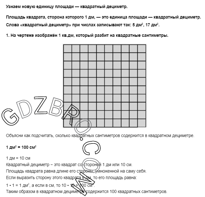 Ответ на странице 66 - 1 ГДЗ по Математике 3 класс Моро, Бантова, Бельтюкова, Часть 1, 2015 - ГДЗ с решением- 1>