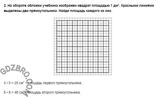 Ответ на странице 66 - 2 ГДЗ по Математике 3 класс Моро, Бантова, Бельтюкова, Часть 1, 2015 - ГДЗ с решением- 1>