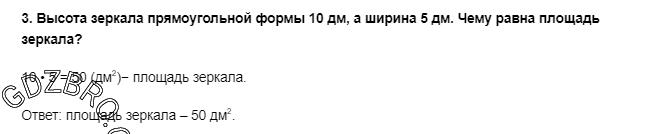 Ответ на странице 66 - 3 ГДЗ по Математике 3 класс Моро, Бантова, Бельтюкова, Часть 1, 2015 - ГДЗ с решением- 1>