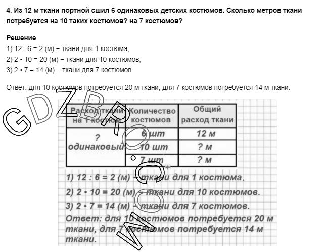 Ответ на странице 67 - 4 ГДЗ по Математике 3 класс Моро, Бантова, Бельтюкова, Часть 1, 2015 - ГДЗ с решением- 1>