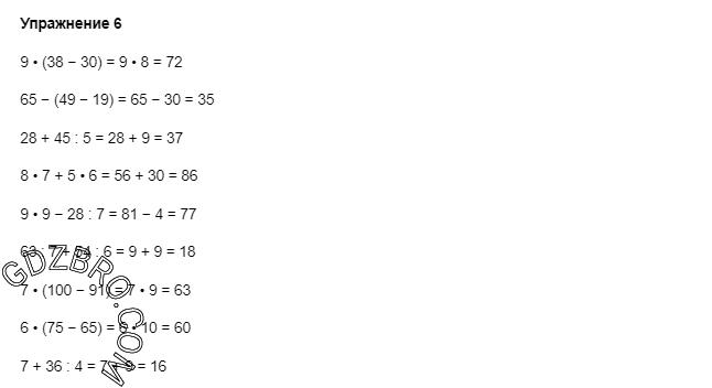 Ответ на странице 67 - 6 ГДЗ по Математике 3 класс Моро, Бантова, Бельтюкова, Часть 1, 2015 - ГДЗ с решением- 1>