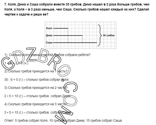 Ответ на странице 67 - 7 ГДЗ по Математике 3 класс Моро, Бантова, Бельтюкова, Часть 1, 2015 - ГДЗ с решением- 1>