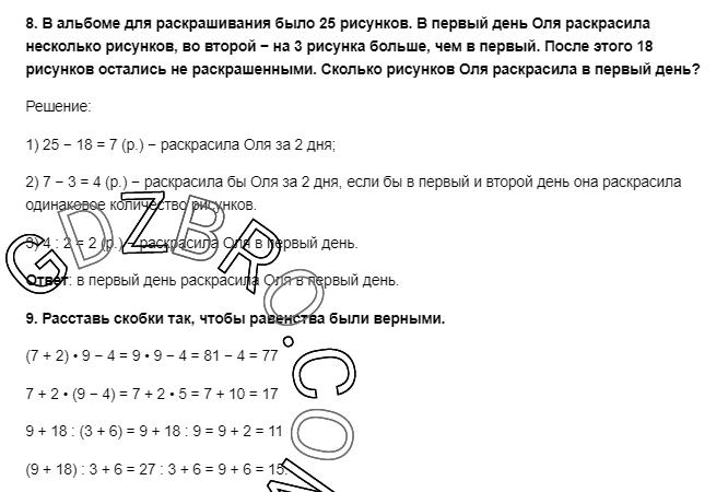 Ответ на странице 67 - 8 ГДЗ по Математике 3 класс Моро, Бантова, Бельтюкова, Часть 1, 2015 - ГДЗ с решением- 1>