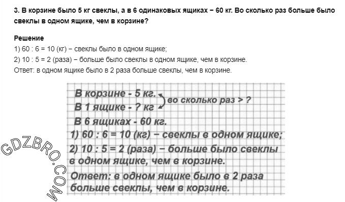 Ответ на странице 68 - 3 ГДЗ по Математике 3 класс Моро, Бантова, Бельтюкова, Часть 1, 2015 - ГДЗ с решением- 1>