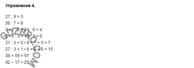 Ответ на странице 68 - 4 ГДЗ по Математике 3 класс Моро, Бантова, Бельтюкова, Часть 1, 2015 - ГДЗ с решением- 1>