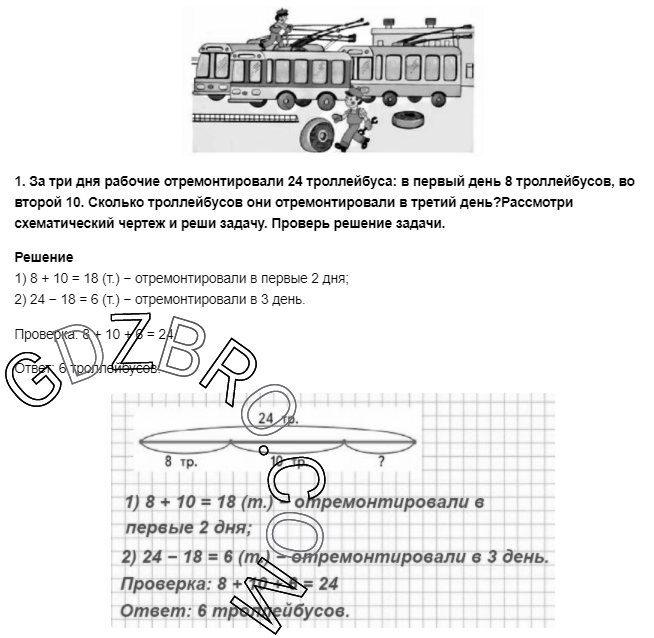 Ответ на странице 69 - 1 ГДЗ по Математике 3 класс Моро, Бантова, Бельтюкова, Часть 1, 2015 - ГДЗ с решением- 1>