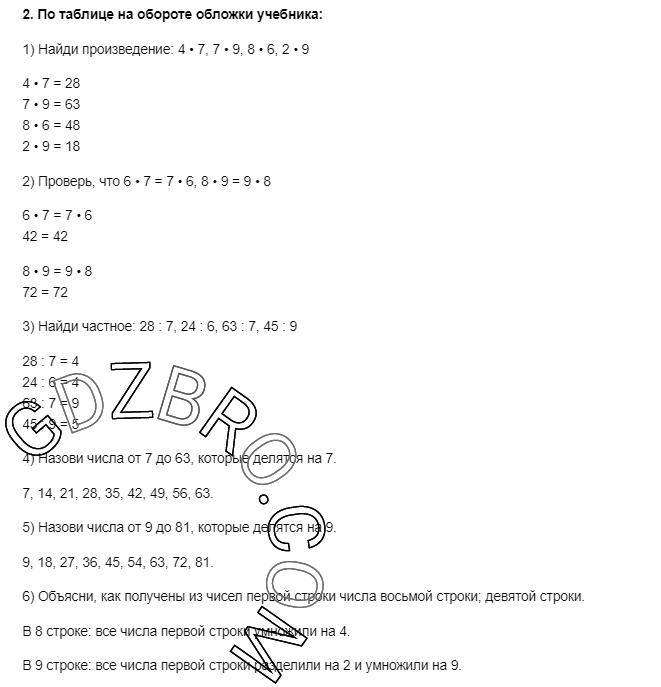 Ответ на странице 69 - 2 ГДЗ по Математике 3 класс Моро, Бантова, Бельтюкова, Часть 1, 2015 - ГДЗ с решением- 1>
