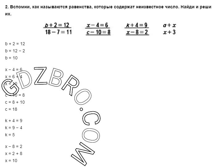 Ответ на странице 6 - 2 ГДЗ по Математике 3 класс Моро, Бантова, Бельтюкова, Часть 1, 2015 - ГДЗ с решением- 1>