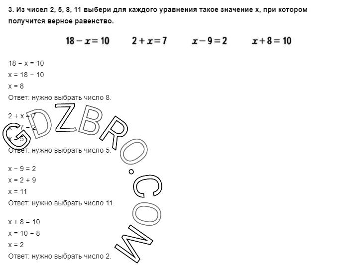 Ответ на странице 6 - 3 ГДЗ по Математике 3 класс Моро, Бантова, Бельтюкова, Часть 1, 2015 - ГДЗ с решением- 1>