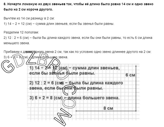 Ответ на странице 6 - 8 ГДЗ по Математике 3 класс Моро, Бантова, Бельтюкова, Часть 1, 2015 - ГДЗ с решением- 1>