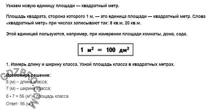 Ответ на странице 70 - 1 ГДЗ по Математике 3 класс Моро, Бантова, Бельтюкова, Часть 1, 2015 - ГДЗ с решением- 1>