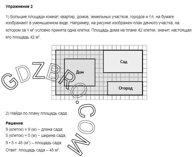 Ответ на странице 70 - 2 ГДЗ по Математике 3 класс Моро, Бантова, Бельтюкова, Часть 1, 2015 - ГДЗ с решением- 1>
