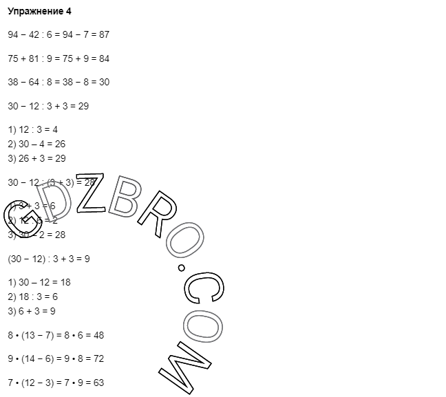 Ответ на странице 71 - 4 ГДЗ по Математике 3 класс Моро, Бантова, Бельтюкова, Часть 1, 2015 - ГДЗ с решением- 1>