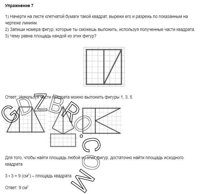 Ответ на странице 71 - 7 ГДЗ по Математике 3 класс Моро, Бантова, Бельтюкова, Часть 1, 2015 - ГДЗ с решением- 1>