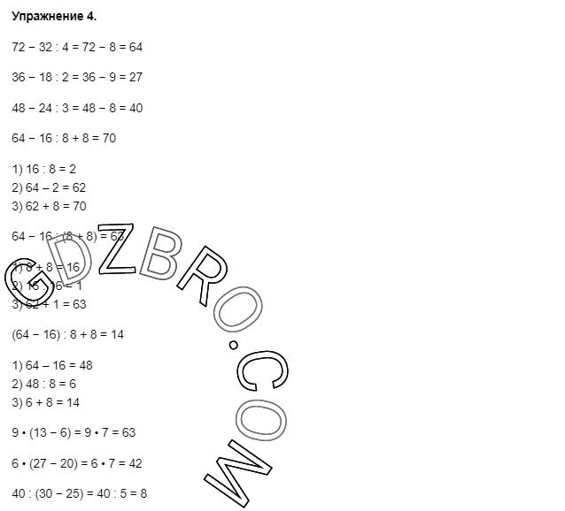 Ответ на странице 72 - 4 ГДЗ по Математике 3 класс Моро, Бантова, Бельтюкова, Часть 1, 2015 - ГДЗ с решением- 1>