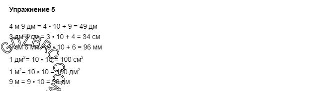 Ответ на странице 72 - 5 ГДЗ по Математике 3 класс Моро, Бантова, Бельтюкова, Часть 1, 2015 - ГДЗ с решением- 1>