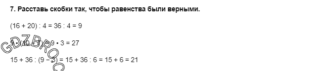 Ответ на странице 72 - 7 ГДЗ по Математике 3 класс Моро, Бантова, Бельтюкова, Часть 1, 2015 - ГДЗ с решением- 1>