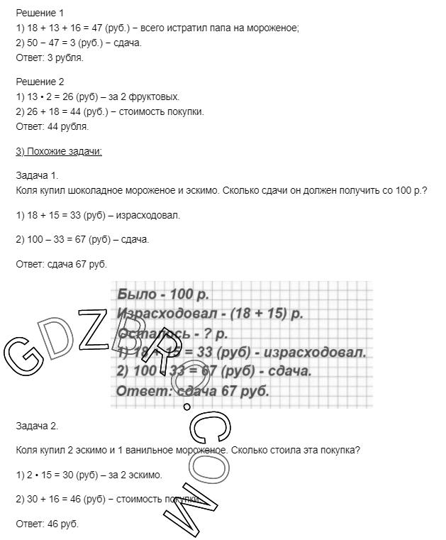 Ответ на странице 73 - 2 ГДЗ по Математике 3 класс Моро, Бантова, Бельтюкова, Часть 1, 2015 - ГДЗ с решением- 2>