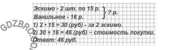 Ответ на странице 73 - 2 ГДЗ по Математике 3 класс Моро, Бантова, Бельтюкова, Часть 1, 2015 - ГДЗ с решением- 3>