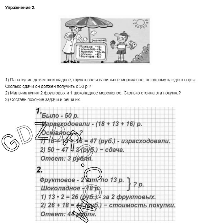 Ответ на странице 73 - 2 ГДЗ по Математике 3 класс Моро, Бантова, Бельтюкова, Часть 1, 2015 - ГДЗ с решением- 1>