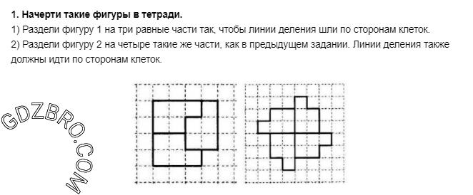 Ответ на странице 74 - 1 ГДЗ по Математике 3 класс Моро, Бантова, Бельтюкова, Часть 1, 2015 - ГДЗ с решением- 1>