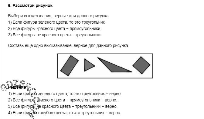 Ответ на странице 75 - 6 ГДЗ по Математике 3 класс Моро, Бантова, Бельтюкова, Часть 1, 2015 - ГДЗ с решением- 1>