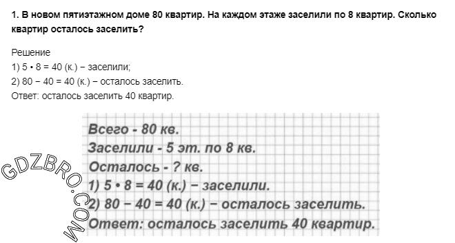 Ответ на странице 76 - 1 ГДЗ по Математике 3 класс Моро, Бантова, Бельтюкова, Часть 1, 2015 - ГДЗ с решением- 1>