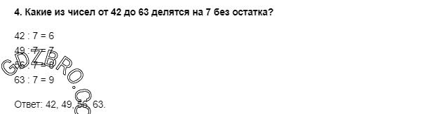 Ответ на странице 76 - 4 ГДЗ по Математике 3 класс Моро, Бантова, Бельтюкова, Часть 1, 2015 - ГДЗ с решением- 1>